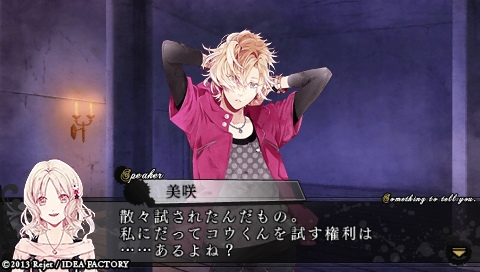 DIABOLIK LOVERS MORE,BLOOD_0543.jpeg