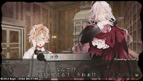 DIABOLIK LOVERS MORE,BLOOD_0552.jpeg