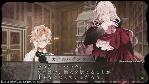 DIABOLIK LOVERS MORE,BLOOD_0553.jpeg
