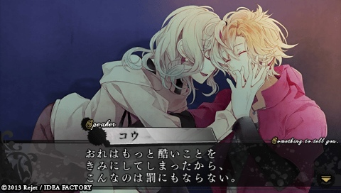 DIABOLIK LOVERS MORE,BLOOD_0577.jpeg