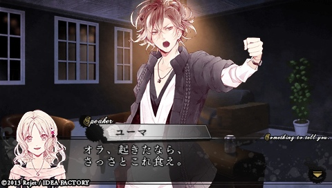 DIABOLIK LOVERS MORE,BLOOD_0698.jpeg