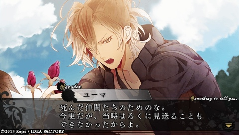 DIABOLIK LOVERS MORE,BLOOD_0761.jpeg