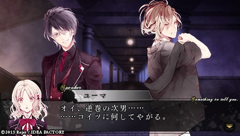 DIABOLIK LOVERS MORE,BLOOD_0935.jpeg