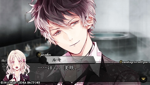 DIABOLIK LOVERS MORE,BLOOD_0172.jpeg