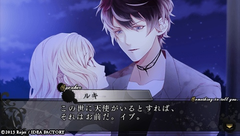 DIABOLIK LOVERS MORE,BLOOD_0294.jpeg