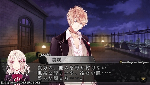 DIABOLIK LOVERS MORE,BLOOD_0008.jpeg