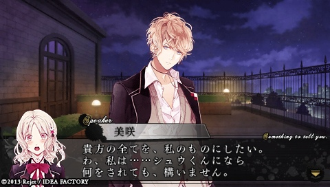 DIABOLIK LOVERS MORE,BLOOD_0010.jpeg