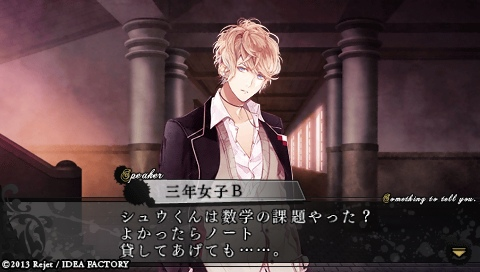 DIABOLIK LOVERS MORE,BLOOD_0023.jpeg