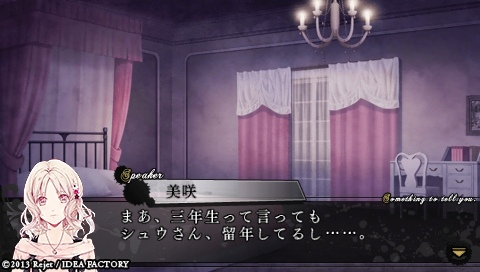 DIABOLIK LOVERS MORE,BLOOD_0056.jpeg