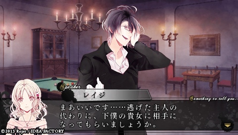 DIABOLIK LOVERS MORE,BLOOD_0076.jpeg