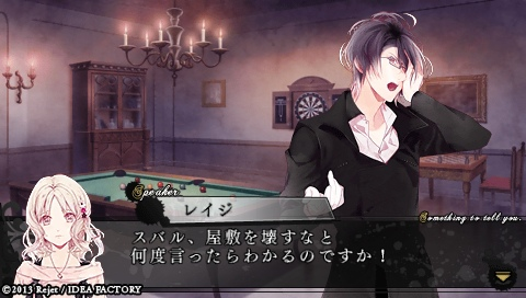 DIABOLIK LOVERS MORE,BLOOD_0083.jpeg
