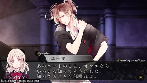 DIABOLIK LOVERS MORE,BLOOD_0046.jpeg