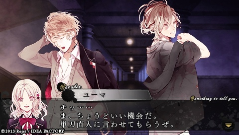 DIABOLIK LOVERS MORE,BLOOD_0086.jpeg