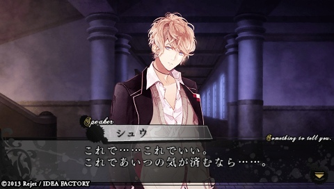 DIABOLIK LOVERS MORE,BLOOD_0148.jpeg