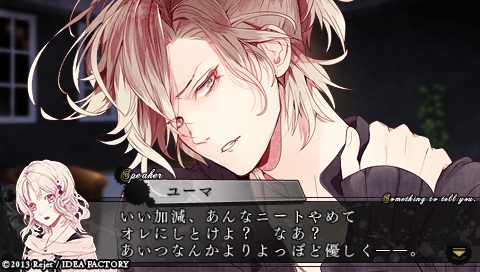 DIABOLIK LOVERS MORE,BLOOD_0153.jpeg
