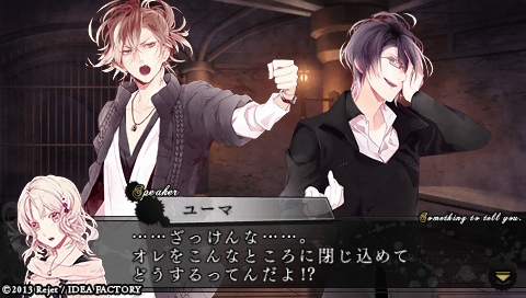 DIABOLIK LOVERS MORE,BLOOD_0024.jpeg