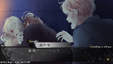 DIABOLIK LOVERS MORE,BLOOD_0031.jpeg