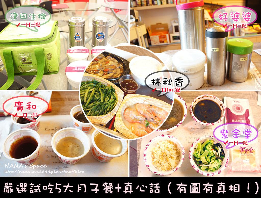 201604-月子餐AA-.jpg