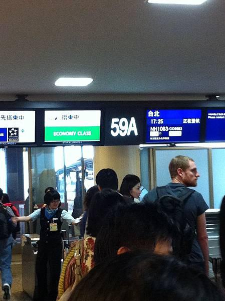 台灣我離妳好近!
