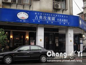 古典玫瑰園台北永康店門口