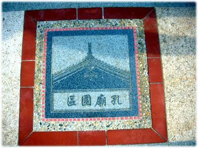 孔廟2.jpg