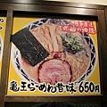 龜王拉麵1_3