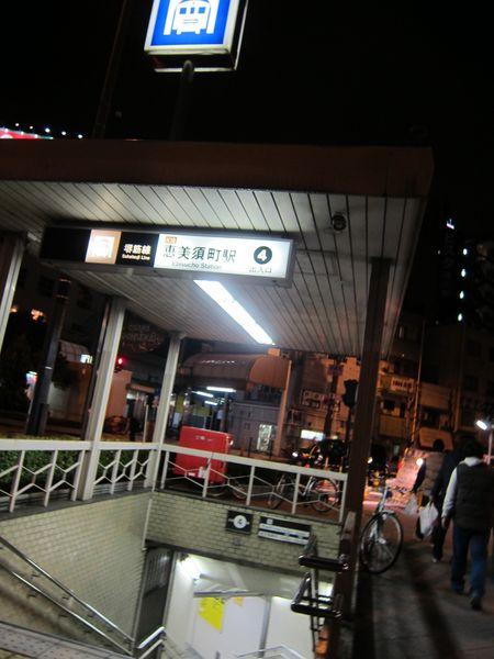 惠美須町_1