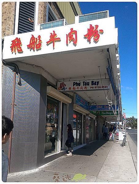 雪梨美食 cabramatta 54河粉