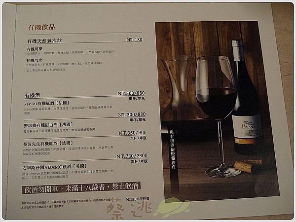 食記-棉花田有機餐廳12.JPG