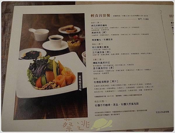 食記-棉花田有機餐廳7.JPG