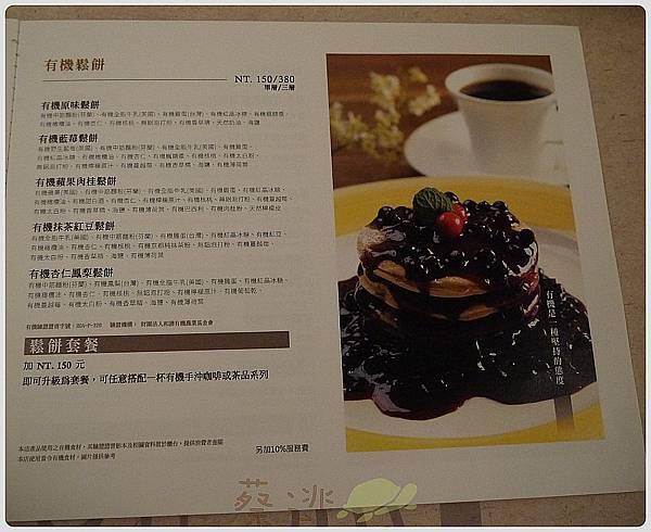 食記-棉花田有機餐廳10.JPG