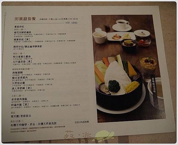 食記-棉花田有機餐廳8.JPG