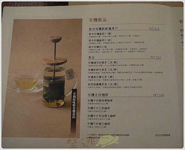 食記-棉花田有機餐廳11.JPG