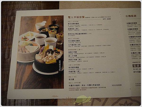 食記-棉花田有機餐廳9.JPG