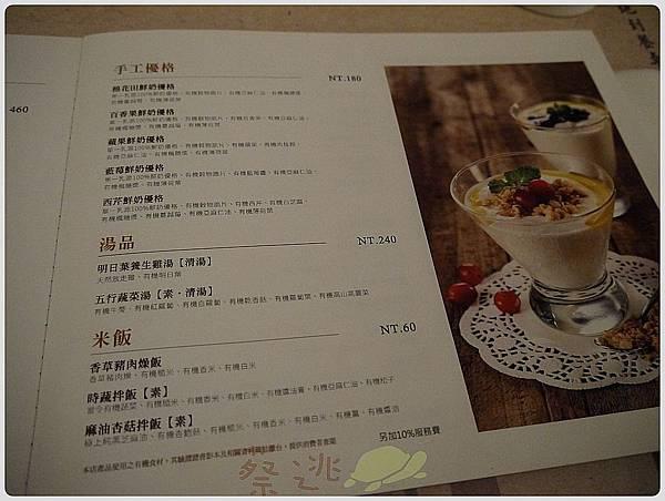 食記-棉花田有機餐廳4.JPG