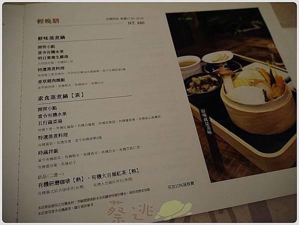 食記-棉花田有機餐廳6.JPG