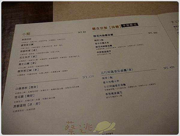 食記-棉花田有機餐廳3.JPG