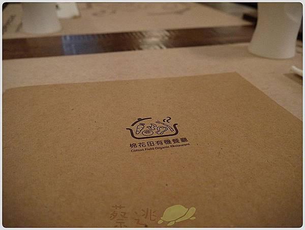 食記-棉花田有機餐廳1.JPG