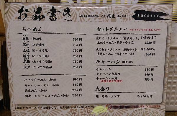 北海道 札幌拉麵 信玄拉麵 3.jpg