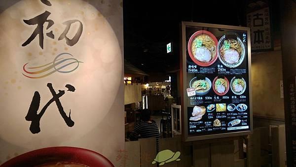 北海道札幌拉麵 拉麵共和國 一期一會3.jpg