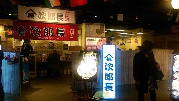 北海道札幌拉麵 拉麵共和國 一期一會5.jpg