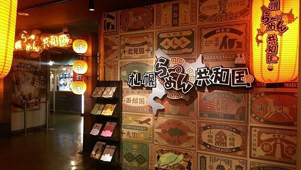 北海道札幌拉麵 拉麵共和國 一期一會1.jpg