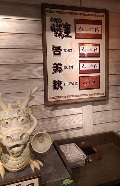 北海道札幌拉麵 拉麵共和國 一期一會6.jpg