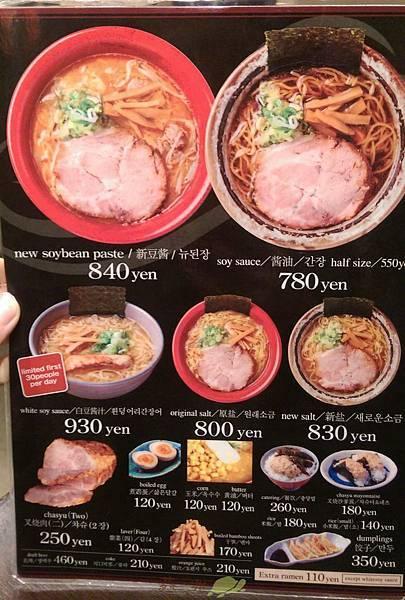 北海道札幌拉麵 拉麵共和國 小樽初代拉麵1.jpg