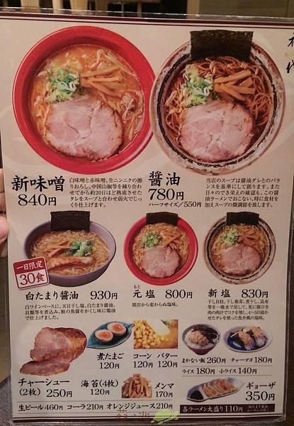 北海道札幌拉麵 拉麵共和國 小樽初代拉麵4.jpg