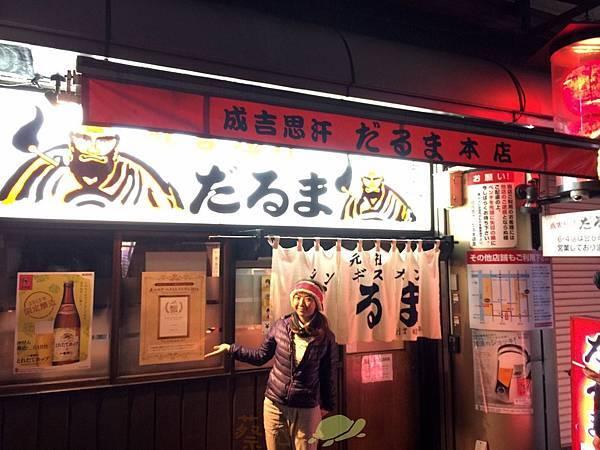 日本北海道成吉思汗羊肉鍋Daruma3.jpg