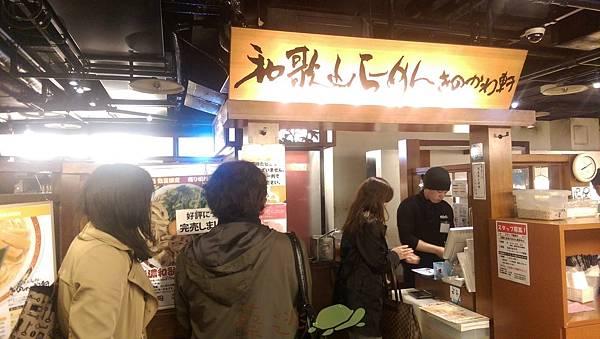 名古屋車站拉麵通 和歌山拉麵+博多拉麵