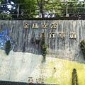 坪林五星級單車道金瓜寮吃香魚34.jpg