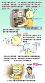 2014-0714冰箱的飲料.jpg