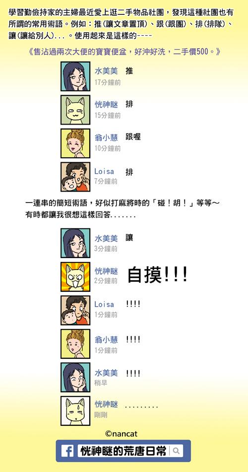 2014-0808自摸!.jpg